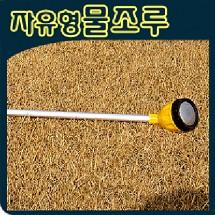 [흙사랑119] 자유형물조루(대)-(소)